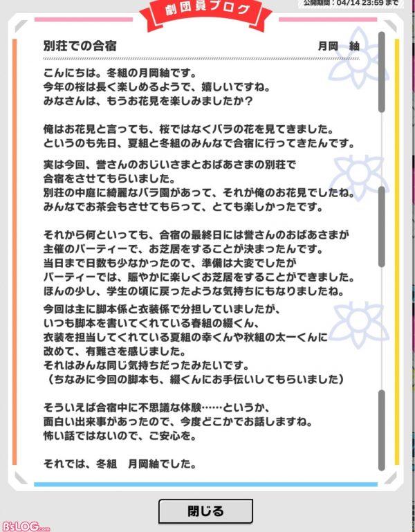 a3_20190412紬