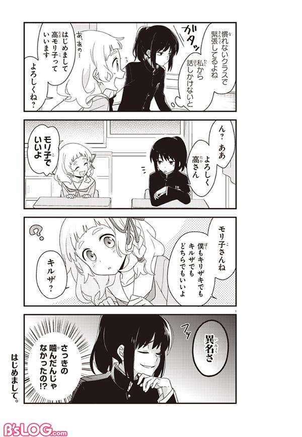 kirizakikun_Leaflet_A