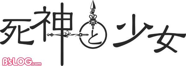 死神と少女ロゴ