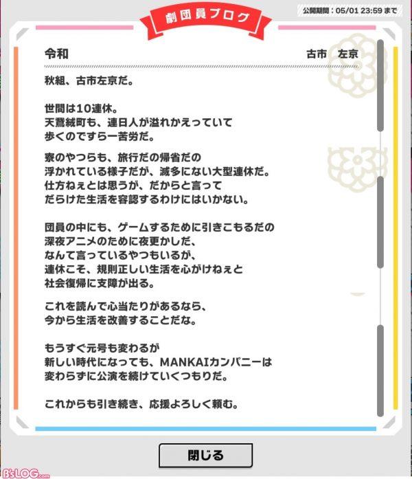 a3_20190429左京