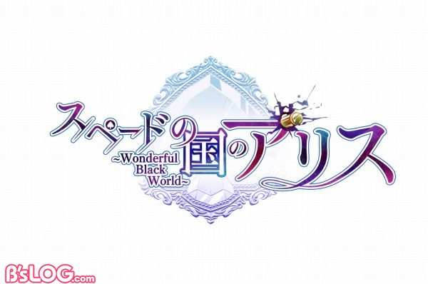スペードの国のアリス ~Wonderful Black World~