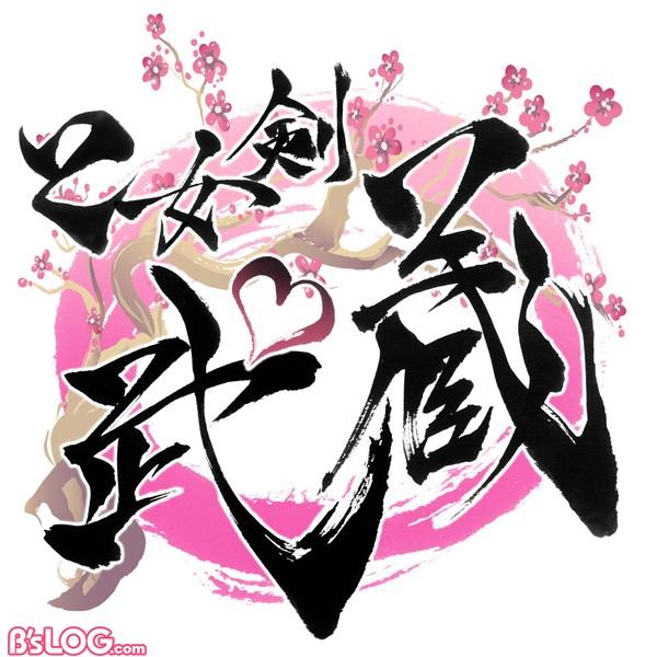 乙女剣武蔵ロゴ_FIX