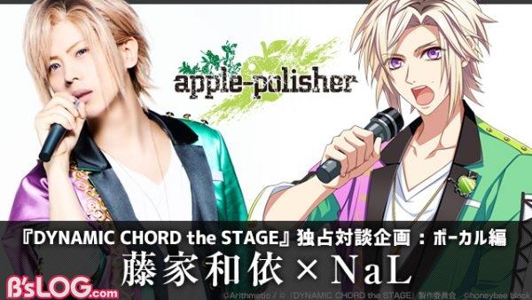 04_藤家和依×NaL