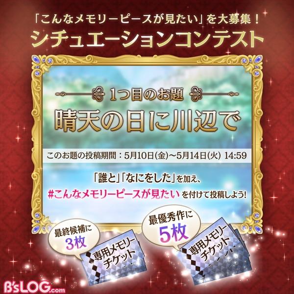 05_シチュエーションコンテスト