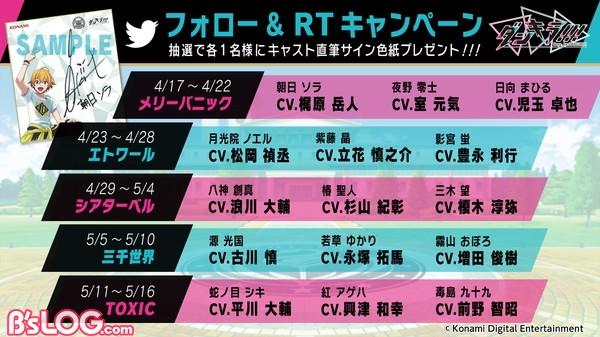 フォロー&RTキャンペーン_スケジュール_RE