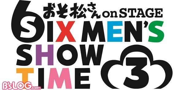 【舞台おそ松さん3】ロゴ