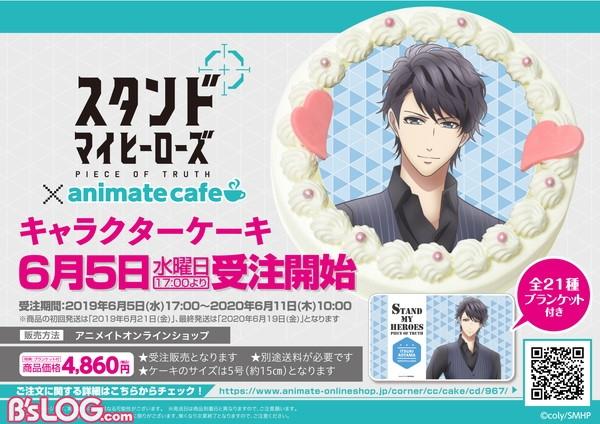 ★アニメイトカフェコラボケーキ