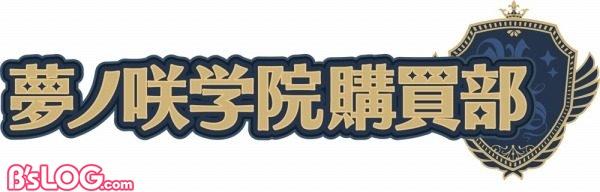 購買部_logo_WEB