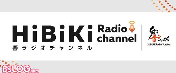 響ラジオチャンネル