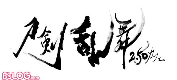 刀剣2.5Dカフェ
