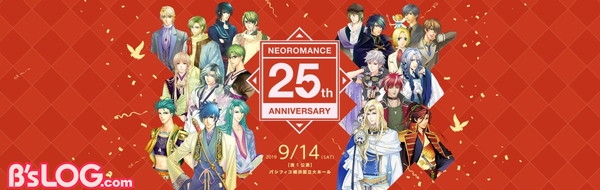 Banner_ネオロマンス 25th Anniversary
