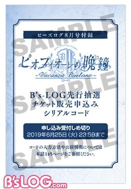 bslog08_20190610_furoku01