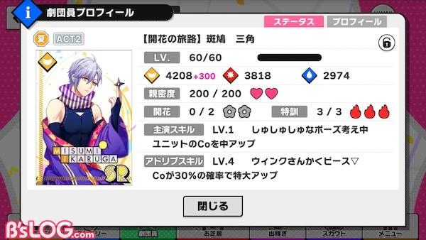 a3_バースデーキャンペーン忍者三角