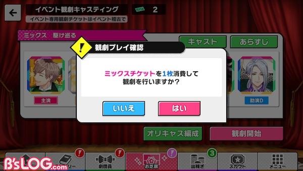 a3_駆け巡るミックスチケット