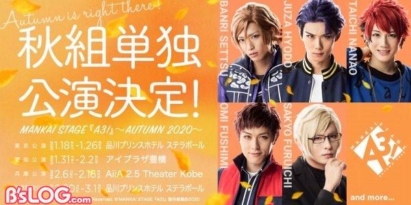 teaser_autumn_c