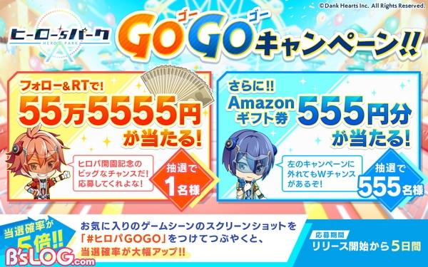 GOGOキャンペーン案2