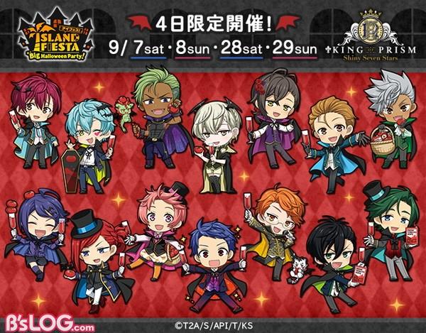 【KING OF PRISM】ミニキャライラスト