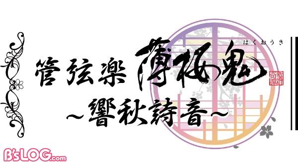 管弦楽薄桜鬼