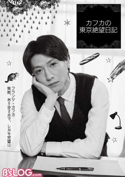 カフカ_告知ビジュアル