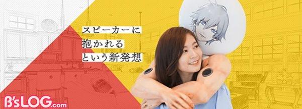 02_オトメ勇者-抱きしめスピーカー