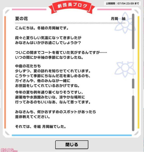 a3_20190702紬