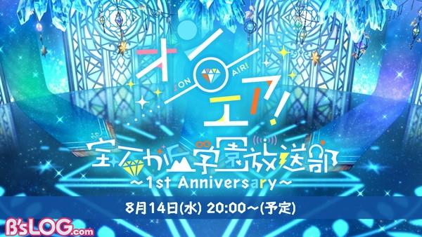 【オンエア!】1周年生放送_メイン告知