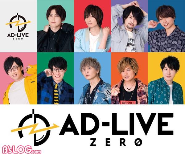 adlive2019_01