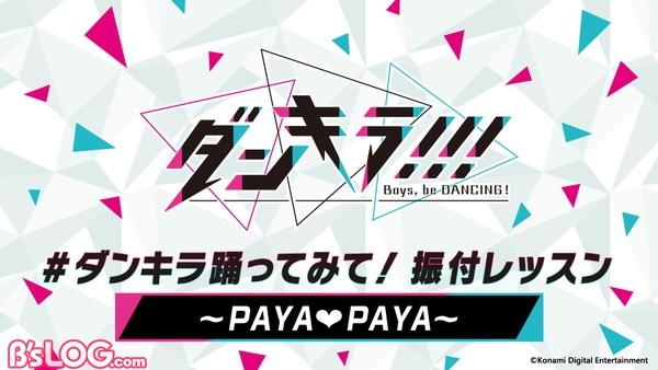 振り付けレッスン告知_PAYAPAYA