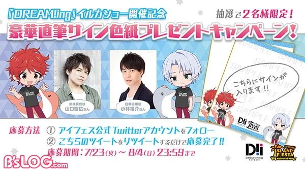 【DREAM!ing】Twitterキャンペーンバナー