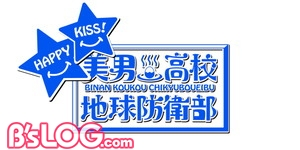 美男高校地球防衛部HAPPY KISS!