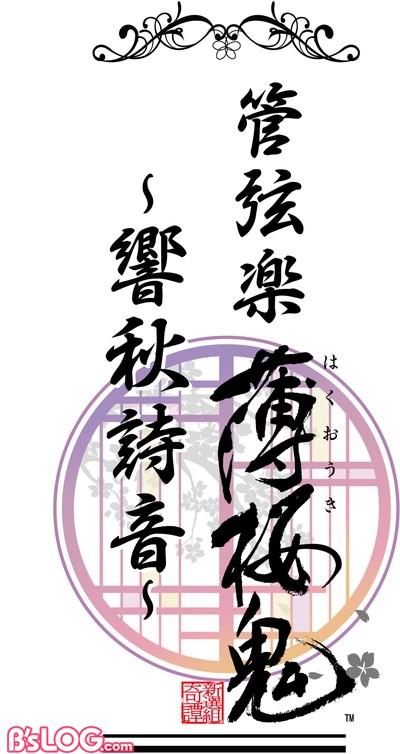 hakuokicon_logo_4ctate
