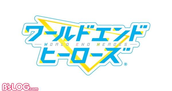 ワールドエンドヒーローズ_ロゴ