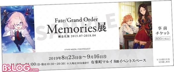 FGOMemories展_事前チケット