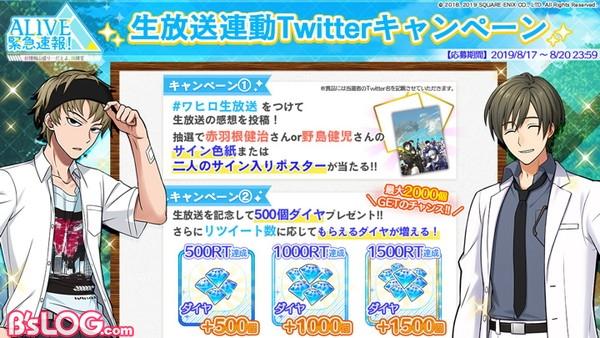 7_Twitterキャンペーン