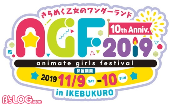 6_AGF2019ロゴ