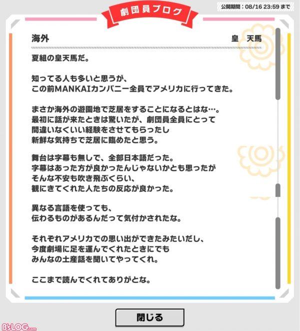 a3_20190814天馬