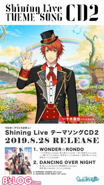 ShiningLive_2anvCD_D-Signage_コマ音也_14