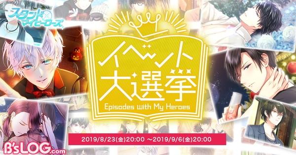 イベント大選挙_素材