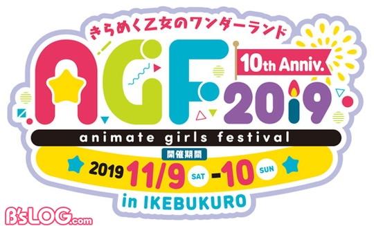 2_AGF2019ロゴ