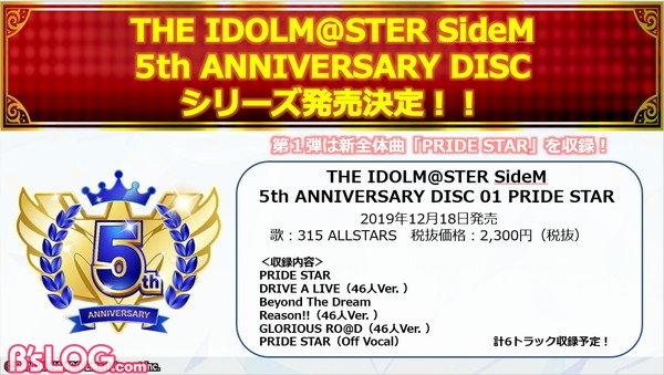 THE IDOLM@STER SideM 5th ANNIVERSARY DISC シリーズ①