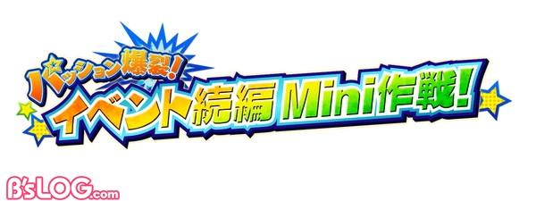 パッション爆裂!イベント続編Mini作戦ロゴ