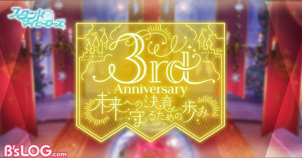 【スタマイ】3周年_main