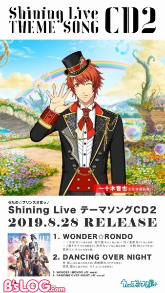 ShiningLive_2anvCD_D-Signage_コマ音也_24