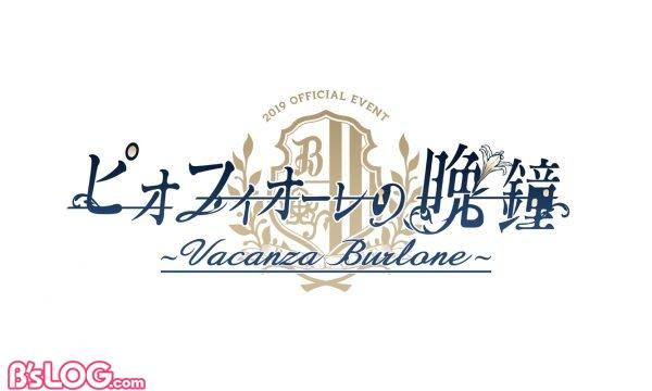 イベントロゴ_ピオフィオーレの晩鐘_Vacanza-Burlone_統合