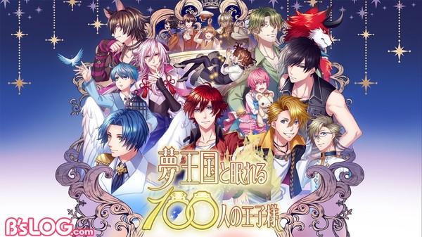 02_夢王国と眠れる100人の王子様