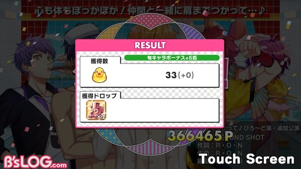 a3_びろーど湯結果画面