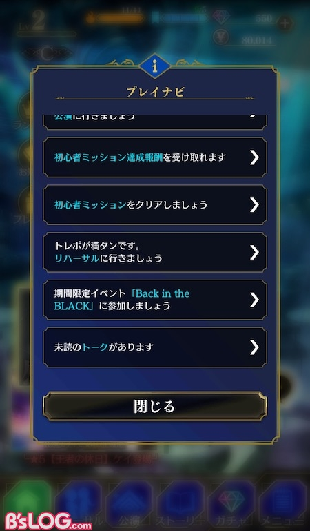 blackstar_プレイナビ