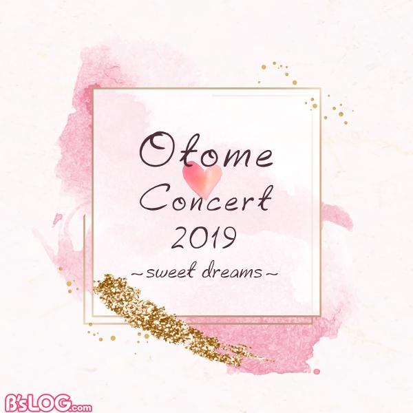 オトメイトコンサート