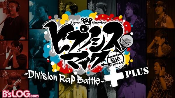 ヒプノシスマイク -Division Rap Battle-+サムネイル②