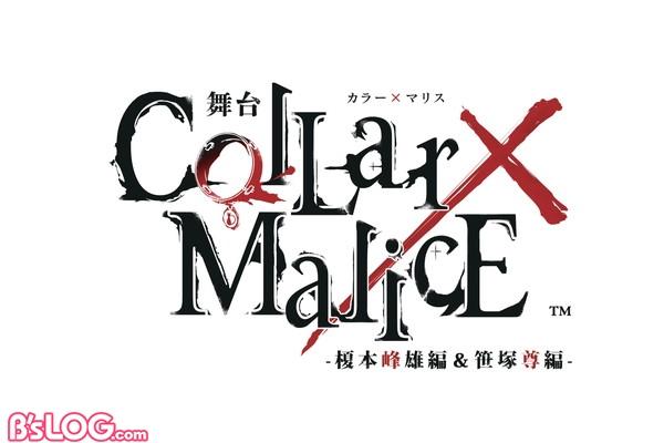 舞台『Collar×Malice-榎本峰雄編&笹塚尊編-』ロゴ